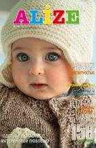 Журнал Alize №13 Детский