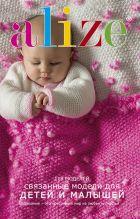 Журнал Alize №17 Детский
