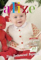 Журнал Alize №19 Детский